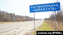Пустая дарога перад памежным пераходам з Украінай