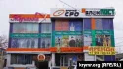 Торговый центр в центре Симферополя, архивное фото