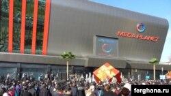 Гипермаркет Mega Planet в Ташкенте.