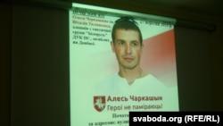 Алесь Чаркашын