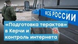 «Подготовка терактов» в Керчи и контроль интернета | Крымский вечер