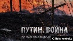 Coperta raportului Nemțov «Putin. War»