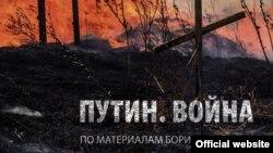"""Фрагмент обложки доклада """"Путин. Война"""""""