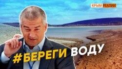 Так есть ли вода в Крыму или нет? | Крым.Реалии ТВ (видео)
