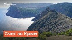 Счет за Крым | Радио Крым.Реалии