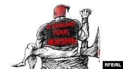"""Казнить, но не до смерти. Михаил Златковский, """"Всюду что?"""". Художник решил поставить точку в спорах сторонников и противников смертной казни."""