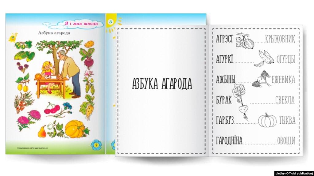 Так будет выглядеть белорусско-российский детский словарь