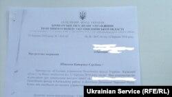 Сканы переписки Пенсионного фонда Украины с «пенсионным фондом» неподконтрольных территорий