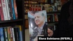 Биография Эрдогана стала в Турции бестселлером