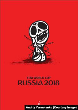 Ілюстрація художника Андрія Єрмоленка на тему Чемпіонату світу з футболу 2018 року