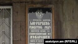 Армениядагы Нубарашен абагы.
