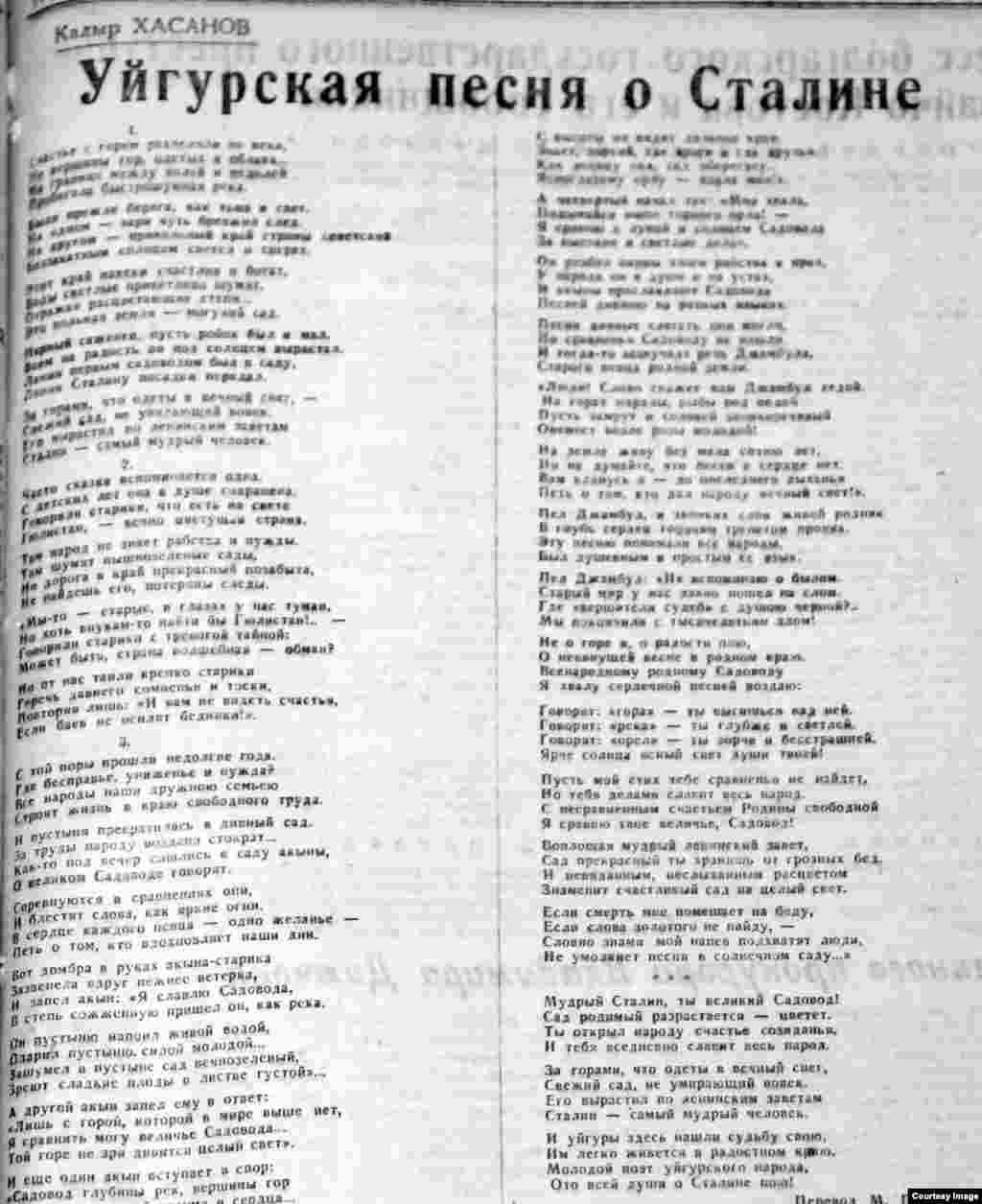 Кадыр Хасанов (1912 – год смерти установить не удалось) – один из классиков уйгурской литературы и драматургии. Первые стихотворения опубликовал в 1934 году и после этого выпустил более десяти стихотворных сборников и несколько пьес. Выступал как переводчик на уйгурский язык и как критик уйгурской советской литературы. Вместе с женой, филологом Айшам Шамиевой, разработал уйгурский алфавит на основе кириллицы. Поэтические панегирики разных авторов в адрес Иосифа Сталина – кладезь эпитетов и метафор. В стихотворении Кадыра Хасанова «Уйгурская песня о Сталине» (напечатано в «Казахстанской правде» 24 декабря 1949 года) вождь предстает как великий Садовод.