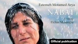 """Azərbaycan filmi """"Nabat""""ın posteri"""