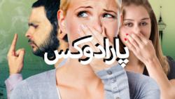 پارادوکس با کامبیز حسینی - دلیل اصلی بوی بد تهران!