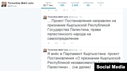 Твиттер акаунт депутата Турсунбая Бакир уулу.