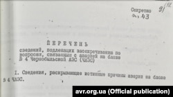 Cписок інформації щодо Чорнобильської катастрофи, яка підлягала засекречуванню, 8 липня 1986 року