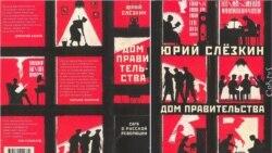 Лицом к событию. Большевизм: от Ленина до Путина