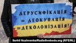 Пікет біля Київради на підтримку рішення про використання української мови у сфері послуг. Київ, 20 квітня 2017 року