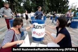 Мітинг біля Верховної Ради. Київ, 11 липня 2017 року