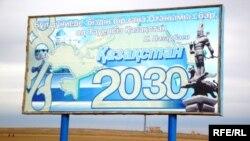 Мақат ауданына кіре берістегі жазулар. Атырау облысы, 21 ақпан 2010 жыл.