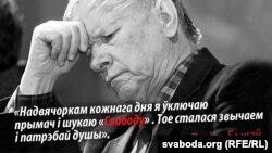 Васіль Быкаў пра Радыё Свабода