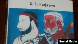 Обложка книги «Таджики» на узбекском языке.