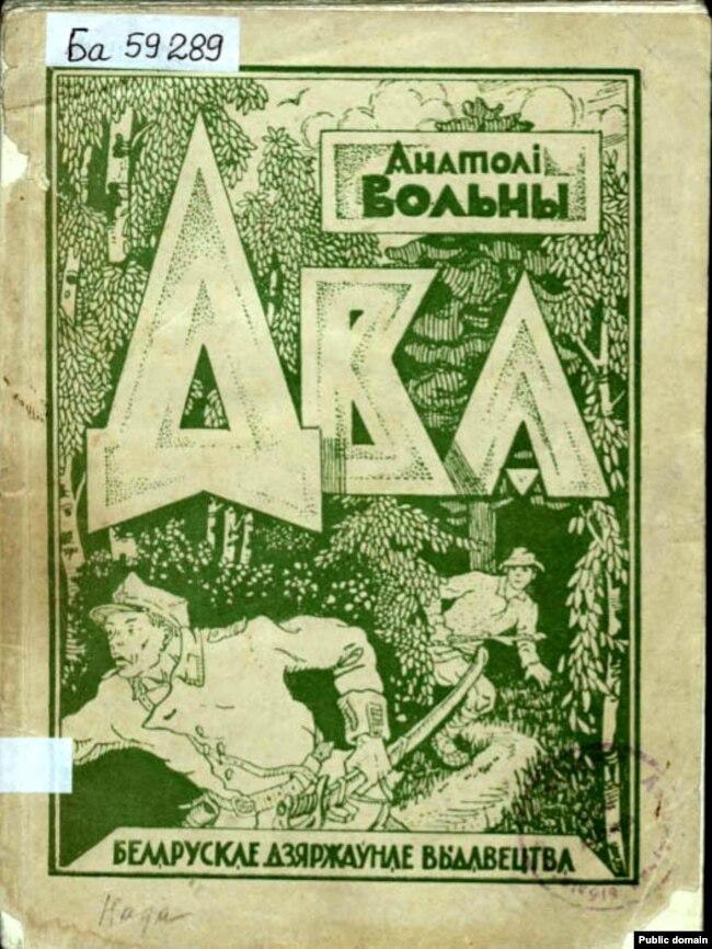 Вокладка аповесьці «Два». 1924 год