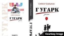 Book by Seymur Bayjan