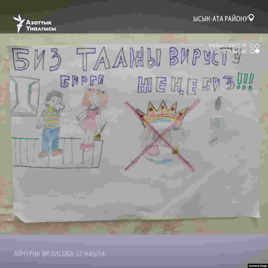 Айчүрөк Мелисова, 12 жашта. Чүй облусунун Ысык-Ата районунда жашайт.