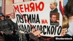 Плакат на одной из акций протеста в Москве, 2011 год