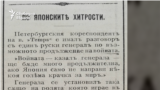 Vecherna Poshta Newspaper, 2.03.1904