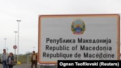 Makedoniya-Yunanıstan sərhədi, aprel, 2018-ci il