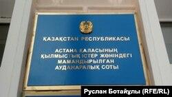 Астана соты (Көрнекі сурет).