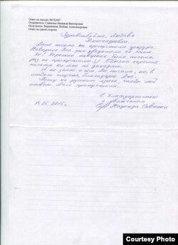 Письмо Надежды Савченко, полученное Радио Свобода