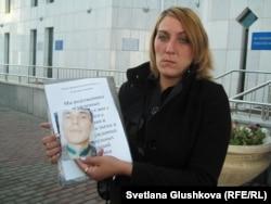 Олеся Диденко показывает фото мужа. Астана, 24 сентрября 2012 года.
