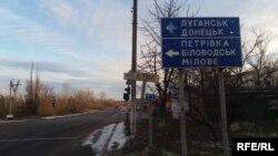 Въезд в Счастье, Луганська область. Впереди мост, ведущий в Луганск, и оккупированная территория