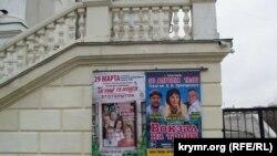 Театр ім. Луначарського в Севастополі, афіші гастролей російських театрів