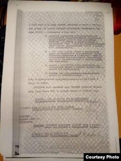 Лист обвинительного заключения Шалвы Окуджавы