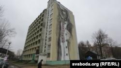 Минск, мурал австралийского художника Гвидо ван Хелдена