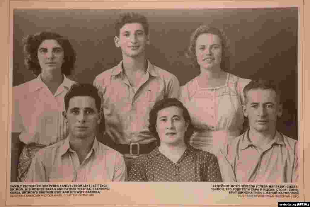 Молодой Шимон Перес, тогда еще Семен Перский (внизу слева) вместе с членами своей семьи, вскоре после эмиграции в Палестину из Польши, из родной деревни Вишнев (сегодня - поселок Вишнево в Минской области Белоруссии).