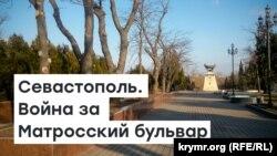 Бульварный новости: в Севастополе делят Матросский бульвар | Радио Крым.Реалии