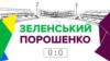 Дебати Порошенка та Зеленського з онлайн-фактчеком. Де і коли дивитися ефір Радіо Свобода
