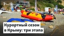 Три этапа курортного сезона | Доброе утро, Крым