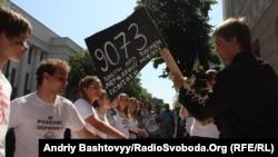 Гирдиҳамоии эътирозӣ дар назди парламенти Украина