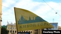 """Одна из акций протеста против разрушения исторического облика Санкт-Петербурга, организованная движением """"Живой город""""."""