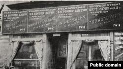 Шыльда над унівэрсальнай крамай у Менску, фота з эмігранцкай прэсы