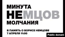 """Постер акции оппозиции """"Минута НЕмолчания"""" в память об убитом 27 февраля российском оппозиционном политике Борисе Немцове."""