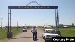 Қарағанды облысындағы Атасу ауылының кіреберісі.