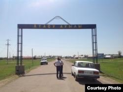 Въезд в село Атасу, где жил Галы Бактыбаев.