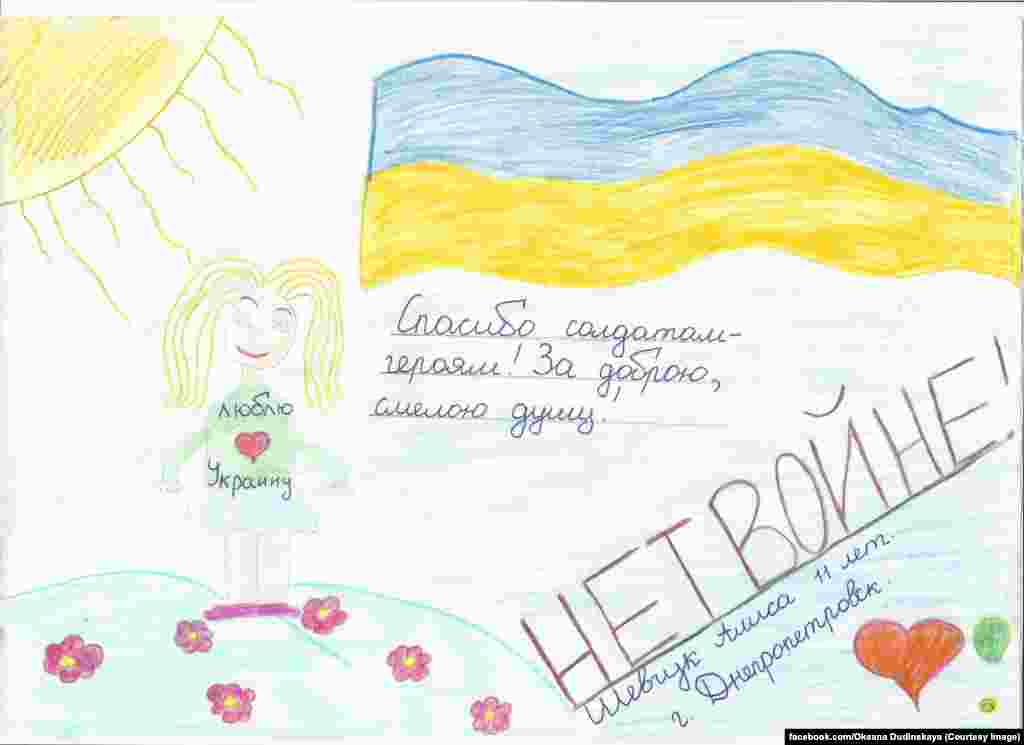 """I love Ukraine. Thank you, hero soldiers, for your kind, brave souls. No to war!"" writes 11-year-old Alisa Shevchuk from Dnipropetrovsk."